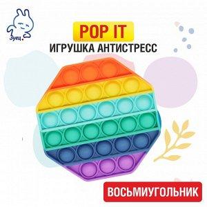 Игрушка антистресс Pop it (ПОП ИТ) - ВОСЬМИУГОЛЬНИК