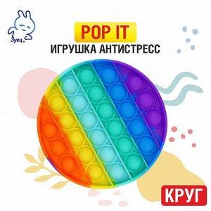 Игрушка антистресс Pop it (ПОП ИТ) - КРУГ