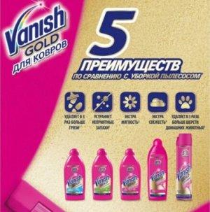 VANISH GOLD (Ваниш Голд) Шампунь для ковров для ручной чистки 450мл ,*16/