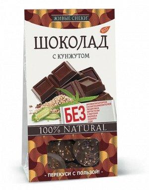 "ШОКОЛАД/Шоколад ""С кунжутом"", упаковка 100г"