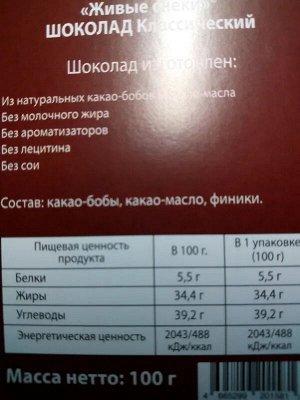"""ШОКОЛАД/Шоколад """"Классический"""", упаковка 100г"""