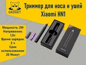Триммер для носа и ушей Xiaomi HN1