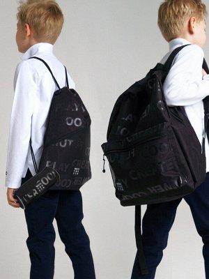 Комплект для мальчиков: рюкзак, пенал, сумка для обуви