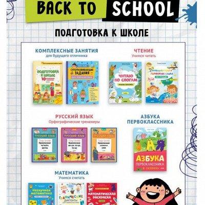 Невероятно-интересно-рассматриваемые книги-картинки — Backtoschool. Увлекательные пособия со скидками