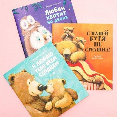 Невероятно-интересно-рассматриваемые книги-картинки — Спецпредложение! Любимые истории по приятным ценам