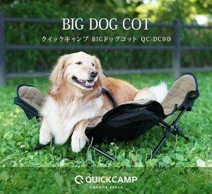 Раскладное кресло для собак Quick Camp QC-DC