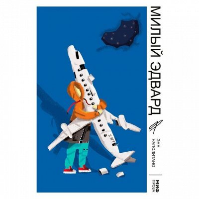 Миф - KUMON и необычные книги для тебя и детей — Young Adult