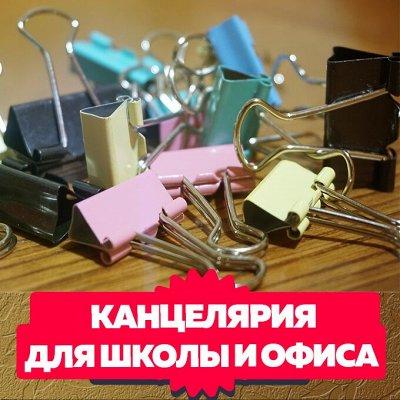 Ликвидация остатков! Посуда, кашпо, мебель + всё для дачи — Выгодная канцелярия + тетради