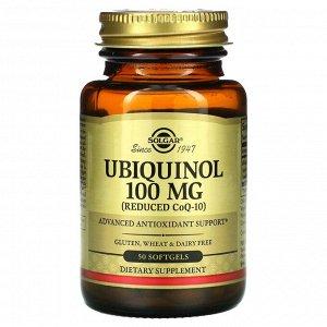 Solgar, убихинол (восстановленный коэнзим Q10), 100 мг, 50 капсул