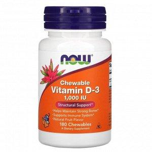 Now Foods, жевательный витаминD3, натуральный фруктовый вкус, 1000МЕ, 180жевательных таблеток
