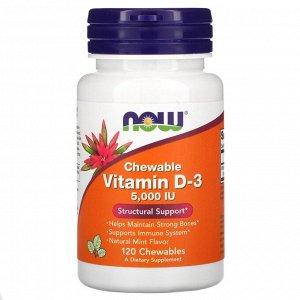 Now Foods, жевательный витаминD3, натуральный мятный вкус, 5000МЕ, 120жевательных таблеток