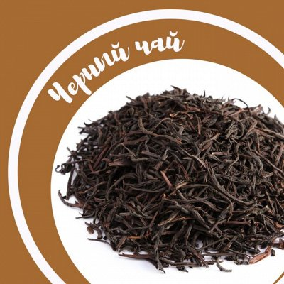 Большая чайная! Раздача 1 день — Черный чай