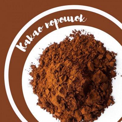 Большая чайная! Раздача 1 день — Горячий шоколад