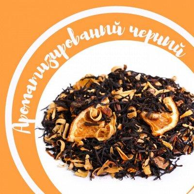 Большая чайная! Раздача 1 день — Ароматизированный чёрный чай