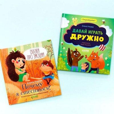 Невероятно-интересно-рассматриваемые книги-картинки — Эмоции — это сила! Развиваем эмоциональный интеллект