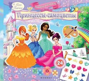 Уценка. Принцессы-самоцветы:книжка-раскраска