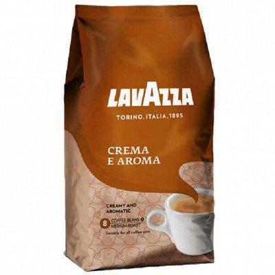 Кофе, чай и сладости лучших производителей (02.08.2021) — Кофе в зернах LavAzza