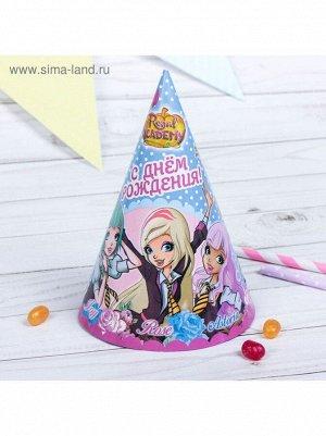 Колпак бумага Королевская академия 16 см набор 10 шт цвет голубой С Днем рождения!