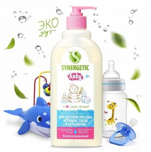 Synergetic Средство для мытья детской посуды сосок бутылочек и игрушек 0.5л (дозатор)