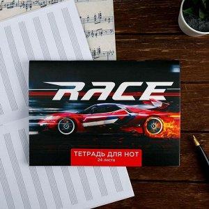 Тетрадь для нот «Race», 24 листа