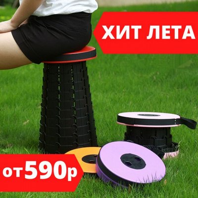 ✌ ОптоFFкa ️Товары ежедневного спроса ️ — Табуреты складные до 150 кг
