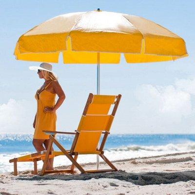 ✌ ОптоFFкa ️Товары ежедневного спроса ️ — Зонт пляжный