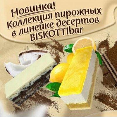 Мороженое Чистая Линия — Пирожные BISKOTTI — осталось только разморозить