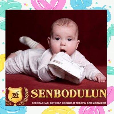 Беби шоп. Товары для детей с рождения — Senbodulun. Одежда для самых маленьких. Еще добавляем