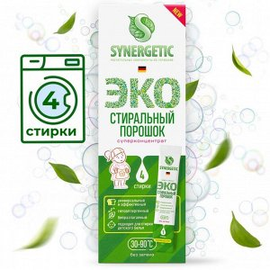 Synergetic Биоразлагаемый концентр. универс. гипоаллерг. порошок для стирки (4 стирки)