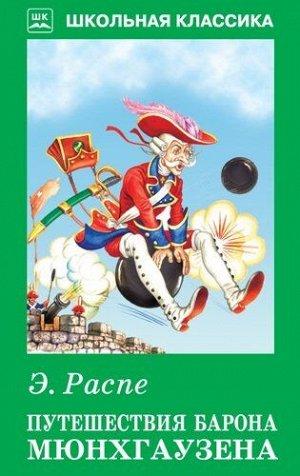 Распе Э. Распе Путешествия Барона Мюнхгаузена с цветными рисунками (твердый переплет) (Искатель)