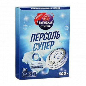 """Кислородный отбеливатель """"ПЕРСОЛЬ"""", 300 гр"""