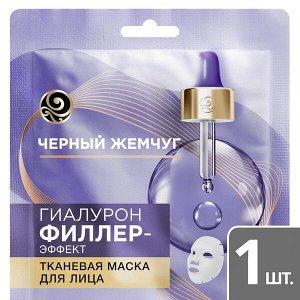 NEW ! Черный Жемчуг тканевая маска для лица ГИАЛУРОН ФИЛЛЕР-ЭФФЕКТ 1 шт