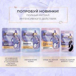 NEW ! Черный Жемчуг тканевая маска для лица ПИЛИНГ ОБНОВЛЯЮЩАЯ 1 шт