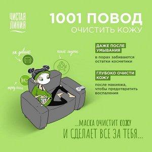 NEW ! Чистая Линия тканевая маска для лица Обновление Детокс с углем и маслом чайного дерева 1 шт