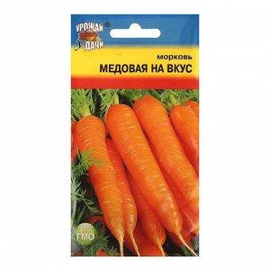 Семена Морковь МЕДОВАЯ НА ВКУС,1,5 гр