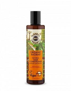 Оrganic baobab натуральный бальзам для волос 280 мл