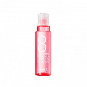 Masil 8 Seconds Salon Hair Repair Ampoule Филлер для поврежденных волос 15 мл*20 шт, ,