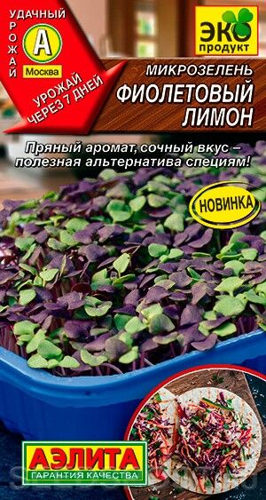 Микрозелень Фиолетовый лимон 3г