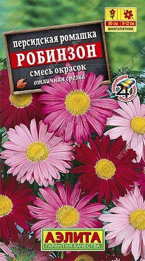 Персидская ромашка Робинзон, смесь окрасок 0,2г