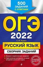 Львова С.И. ОГЭ-2022. Русский язык. Сборник заданий: 500 заданий с ответами