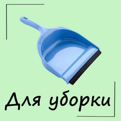 Полимербыт. Пластик для твоего дома — Все для уборки