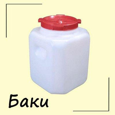 Полимербыт. Пластик для твоего дома — Баки, емкости, канистры