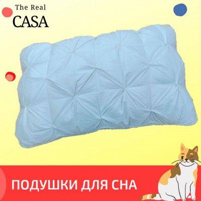 🔥 Постельное для дома, подарок при заказе от 500 руб — Подушки для сна