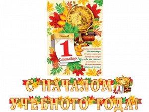 """Гирлянда с плакатом """"1 сентября"""""""