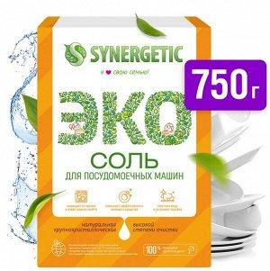 Synergetic Соль для посудомоечных машин 750г