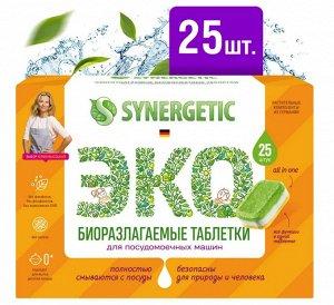 Synergetic Таблетки для посудомоечных машин бесфосфатные 25 шт