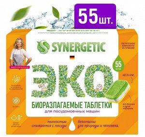Synergetic Таблетки для посудомоечных машин бесфосфатные 55 шт