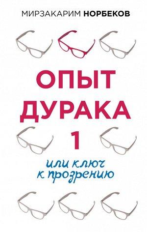 Норбеков М.С. Опыт дурака 1, или Ключ к прозрению