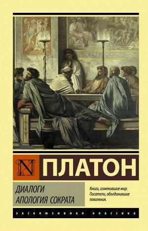 Платон Диалоги. Апология Сократа