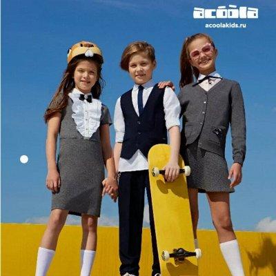 Супер микс! Классная одежда и Школьная форма от ACOOLA 2021